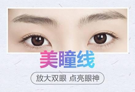 做美瞳线会不会伤害到睫毛的毛囊