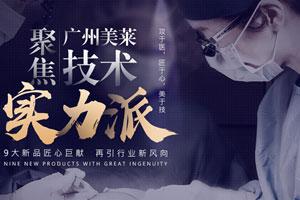 广州自体脂肪丰胸整形手术好不好